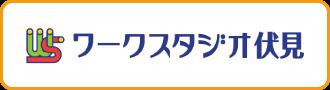 ワークスタジオ伏見