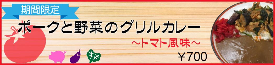 ポークと野菜のグリル~トマト風味~banner