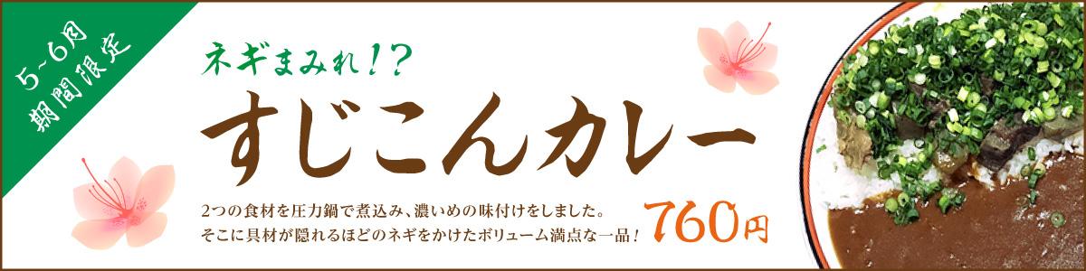 ネギまみれ!? すじこんカレー~banner
