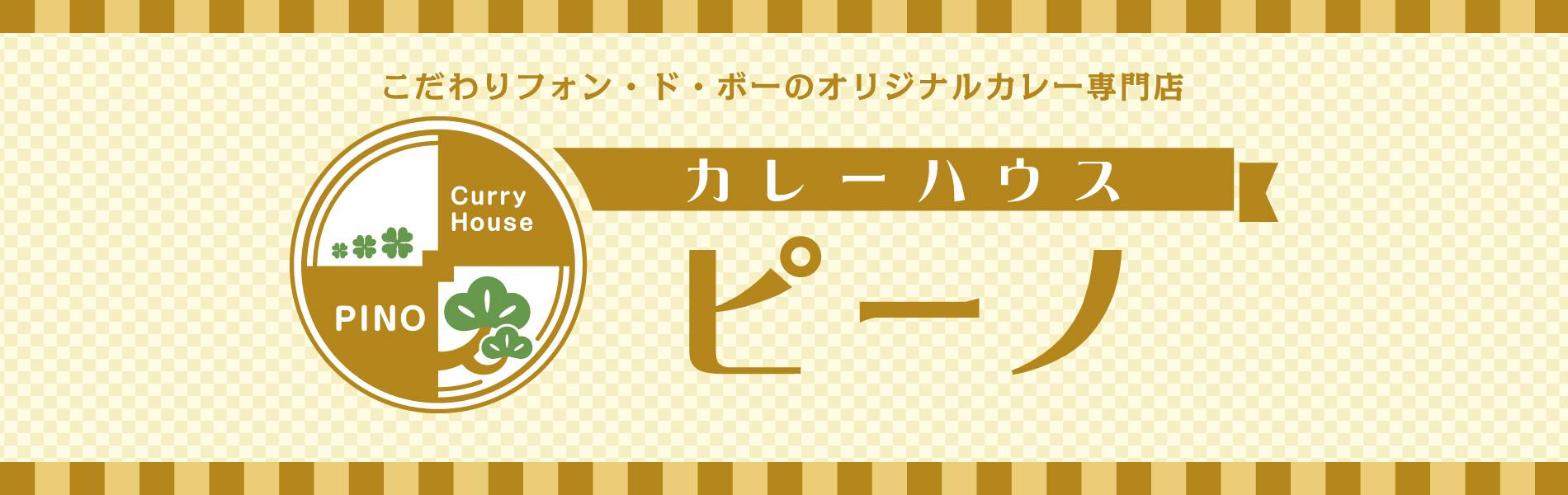 カレーハウス『ピーノ』こだわりフォン・ド・ボーのオリジナルカレー専門店