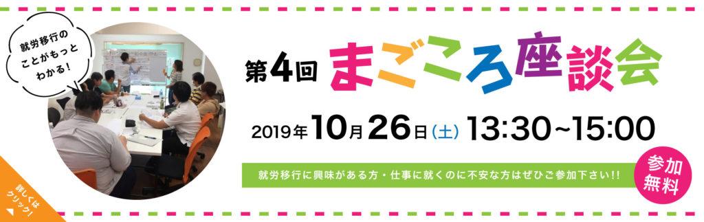 第4回まごころ座談会10月26日開催