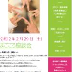 "<span class=""title"">第六回「まごころ座談会」開催のお知らせ</span>"